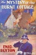 Mystery of the Burnt Cottage - Blyton Enid