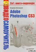 Adobe Photoshop CS3 - Завгородний Владимир