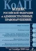 Российское Законодательство - Кодекс Российской Федерации об административных правонарушениях. Текст с изменениями и дополнениями