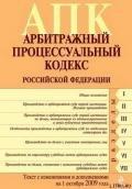 Российское Законодательство - Арбитражный процессуальный кодекс Российской Федерации. Текст с изменениями и дополнениями на 1 октя