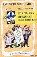 Носов Николай Николаевич - Как Знайка придумал воздушный шар