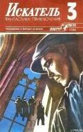 Веденеев Василий Владимирович - Искатель. 1986. Выпуск №3