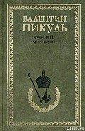 Пикуль Валентин Саввич - Фаворит. Том 1. Его императрица