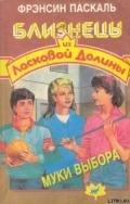 Читать книгу Муки выбора