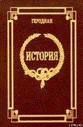 Геродиан - История императорской власти после Марка