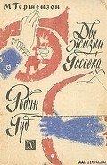 Гершензон Михаил Абрамович - Робин Гуд