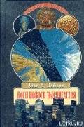 Лисовский В. Б. - Боги нового тысячелетия