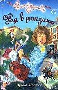 Щеглова Ирина Владимировна - Фея в рюкзаке