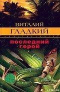 Гладкий Виталий Дмитриевич - Последний герой
