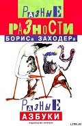 Заходер Борис Владимирович - Мохнатая азбука