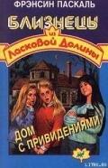 Читать книгу Дом с привидениями