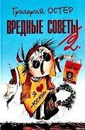 Остер Григорий Бенционович - Вредные советы-2
