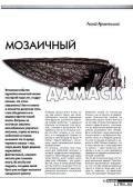 Журнал Прорез - Мозаичный дамаск