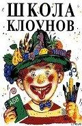Успенский Эдуард Николаевич - Школа клоунов