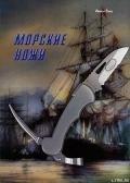 Журнал Прорез - Морские ножи