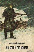 Димаров Анатолий - На коні й під конем