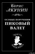 Акунин Борис - Особые поручения: Пиковый валет