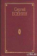 Есенин Сергей Александрович - Том 1. Стихотворения