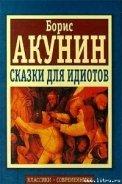Акунин Борис - Страсть и долг