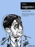 Зощенко Михаил Михайлович - Голубая книга