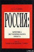 Ахиезер А. С. - Социокультурный словарь