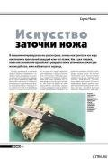 Журнал Прорез - Искусство заточки ножа (продолжение)