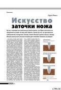 Журнал Прорез - Искусство заточки ножа (окончание)