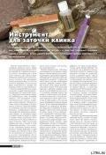 Журнал Прорез - Инструмент для заточки клинка (окончание)