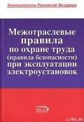 Российское Законодательство - Межотраслевые правила по охране труда (правила безопасности) при эксплуатации электроустановок