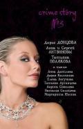 Донцова Дарья - Crime story № 3 (сборник)