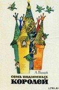Волков Александр Мелентьевич - Семь подземных королей (С иллюстрациями)