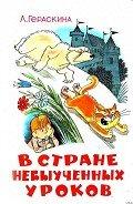 Гераскина Лия Борисовна - В стране невыученных уроков (Иллюстрации: В. А. Чижиков)