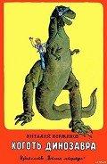 Коржиков Виталий Титович - Коготь     динозавра