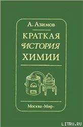 Гельман З. Е. - Краткая история химии. Развитие идей и представлений в химии