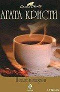 Кристи Агата - Черный кофе