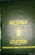 Коллектив авторов - Казачьи сказки