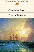 Грин Александр Степанович - Золотая цепь