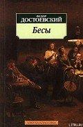 Достоевский Федор Михайлович - Бесы