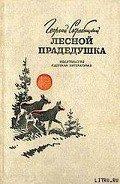 Скребицкий Георгий Алексеевич - Лесной прадедушка (Рассказы о родной природе)