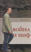 Зыгарь Михаил Викторович - Война и миф