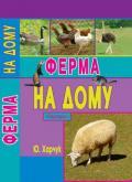 Харчук Юрий - Ферма на дому