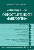 Российское Законодательство - Федеральный закон «О несостоятельности (банкротстве)». Текст с изменениями и дополнениями на 2009 го