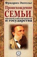 Энгельс Фридрих - ПРОИСХОЖДЕНИЕ СЕМЬИ, ЧАСТНОЙ СОБСТВЕННОСТИ И ГОСУДАРСТВА