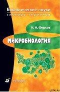 Фирсов Николай Николаевич - Микробиология: словарь терминов