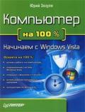 Зозуля Юрий - Компьютер на 100 %. Начинаем с Windows Vista