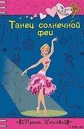Щеглова Ирина Владимировна - Танец солнечной феи