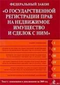 Российское Законодательство - Федеральный закон «О государственной регистрации прав на недвижимое имущество и сделок с ним». Текст