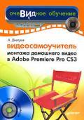 Днепров Александр Г. - Видеосамоучитель монтажа домашнего видео в Adobe Premiere Pro CS3