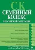Российское Законодательство - Семейный кодекс Российской Федерации. Текст с изменениями и дополнениями на 1 октября 2009 г.