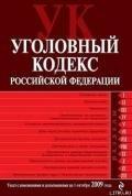 Российское Законодательство - Уголовный кодекс Российской Федерации. Текст с изменениями и дополнениями на 1 октября 2009 г.